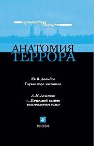 Леонид Михайлович Ляшенко -Анатомия террора