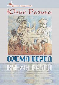 Юлия Резина -Время вброд