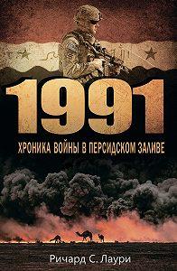 Ричард С. Лаури - 1991. Хроника войны в Персидском заливе