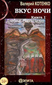 Валерий Котенко -Вкус ночи. Книга 1. Дневник Мортемара