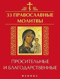 Елена Елецкая -33 православные молитвы просительные и благодарственные