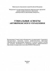 Коллектив авторов -Социальные аспекты антикризисного управления