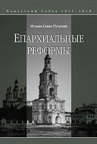 Савва (Тутунов) - Епархиальные реформы