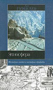 Лев Гумилев -Этносфера: история людей и история природы