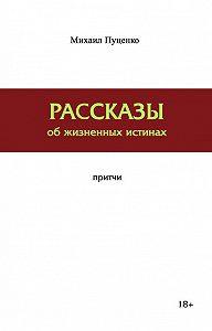 Михаил Пуценко - Рассказы об жизненных истинах