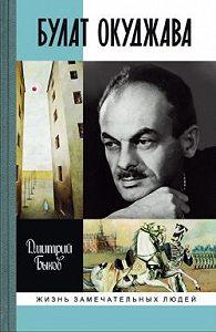 Дмитрий Быков -Булат Окуджава