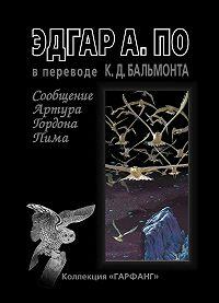 Эдгар Аллан По - Сообщение Артура Гордона Пима (сборник)