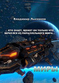 Владимир Лысенков -Миры