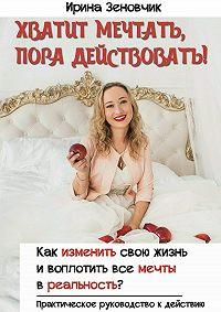 Ирина Зеновчик -Хватит мечтать, пора действовать!