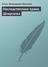 Ольга Леонидовна Шумаева -Наследственное право. Шпаргалка