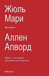 Жюль Мари, Аллен Апворд - Выстрел (сборник)