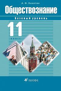 Анатолий Никитин - Обществознание.11 класс. Базовый уровень