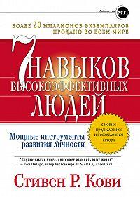 Стивен Кови - Семь навыков высокоэффективных людей: Мощные инструменты развития личности