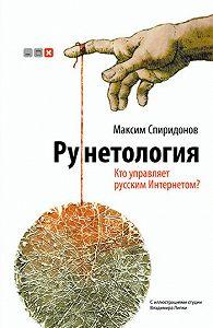 Максим Спиридонов -Рунетология. Кто управляет русским Интернетом?