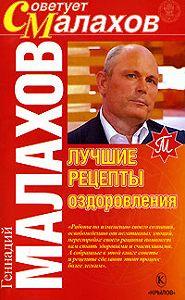 Геннадий Малахов -Лучшие рецепты оздоровления