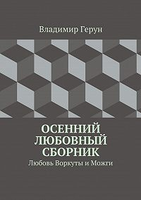 Владимир Герун -Осенний любовный сборник. Любовь Воркуты и Можги