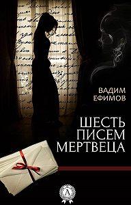 Вадим Ефимов -Шесть писем мертвеца