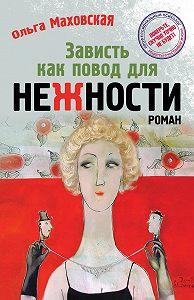 Ольга Ивановна Маховская -Зависть как повод для нежности