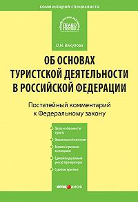 О.Н. Викулова - Комментарий к Федеральному закону «Об основах туристской деятельности в Российской Федерации»
