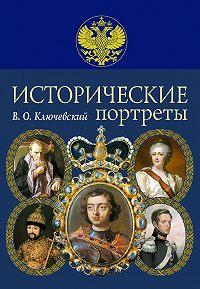 Василий Ключевский - Исторические портреты
