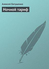 Алексей Евтушенко -Ночной тариф