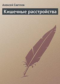 Алексей Светлов -Кишечные расстройства