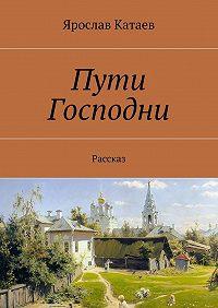 Ярослав Катаев -Пути Господни. Рассказ
