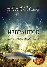 Ника Соболева -Избранное. Стихотворения