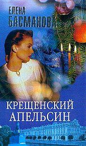 Елена Басманова -Крещенский апельсин