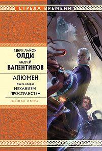 Генри Лайон Олди, Андрей Валентинов - Механизм Пространства