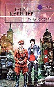 Олег Курылев -Руна смерти