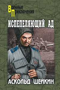 Аскольд Шейкин - Испепеляющий ад