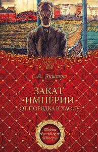 Семен Аркадьевич Экштут -Закат империи. От порядка к хаосу