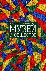 Екатерина Потюкова -Музей и общество