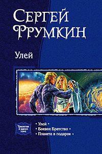 Сергей Фрумкин -Улей