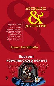 Елена Арсеньева - Портрет королевского палача