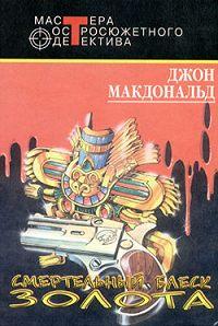 Джон Макдональд - Смертельный блеск золота
