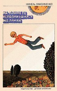 Нинель Максименко -На Планете Исполнившихся Желаний