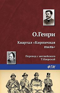 О. Генри -Квартал «Кирпичная пыль»