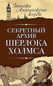 Сергей Мухин -Секретный архив Шерлока Холмса