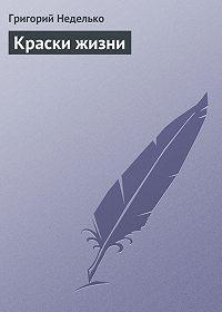 Григорий Неделько - Краски жизни