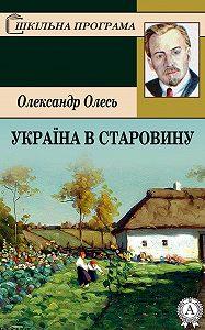 Олександр Олесь -Україна в старовину