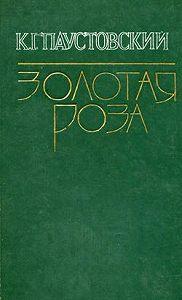 Константин Паустовский -Желтый свет