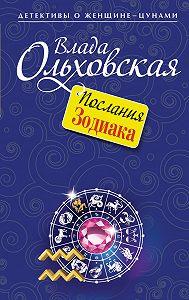 Влада Ольховская -Послания Зодиака