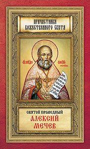 Анна Маркова -Святой праведный Алексий Мечев