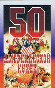 Сборник рецептов - 50 рецептов американской кухни