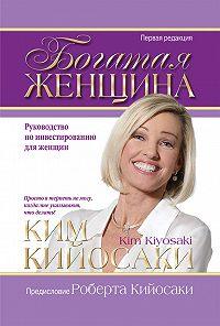 Ким Кийосаки -Богатая женщина