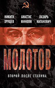 Анастас Микоян -Молотов. Второй после Сталина (сборник)