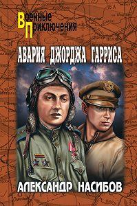 Александр Насибов -Авария Джорджа Гарриса (сборник)