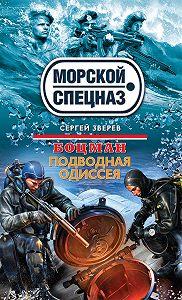 Сергей Зверев -Подводная одиссея